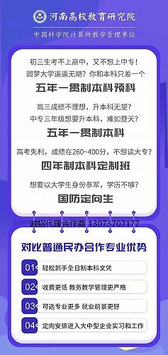 河南高校教育研究院誠招山東地區招辦代理商