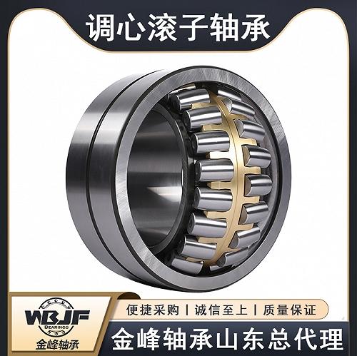 23038CA/W33金峰調心滾子軸承