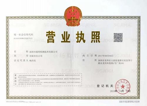全套服務,檢測找深圳圓周檢測技術有限公司