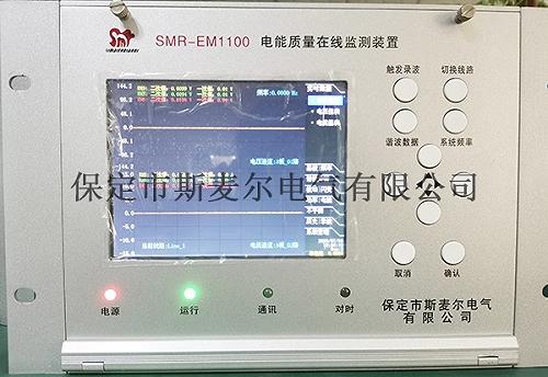 在線電能質量監測裝置廠家直供企業-行健