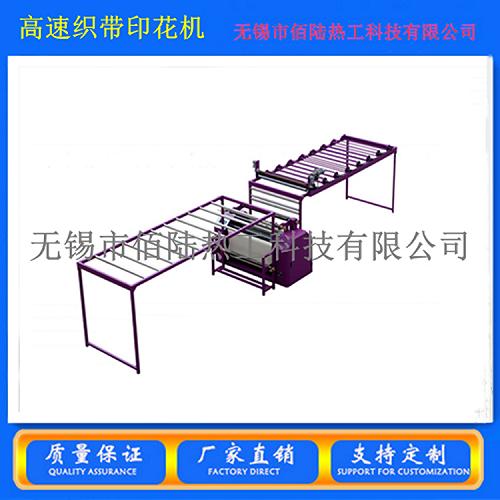 高速織帶印花機 滾筒印花機 熱轉印機