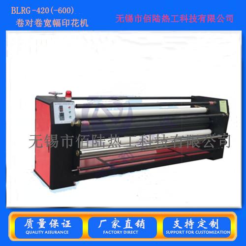 卷對卷寬幅印花機 數碼滾筒式轉印機
