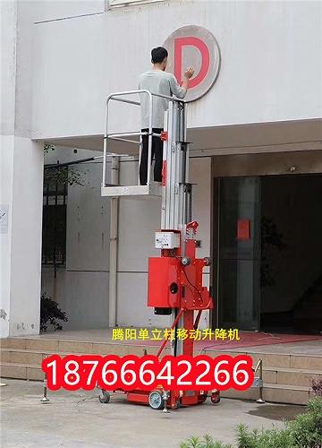 供應騰陽單立柱移動升降機