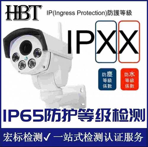 防水級IP68與IP67有什么區別?