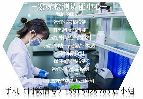 石墨烯電熱產品檢測報告電熱輻射轉換率檢測