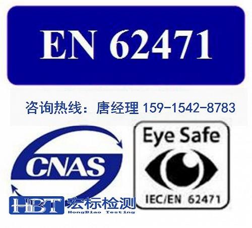 揭陽光生物安全檢測IEC62471檢測