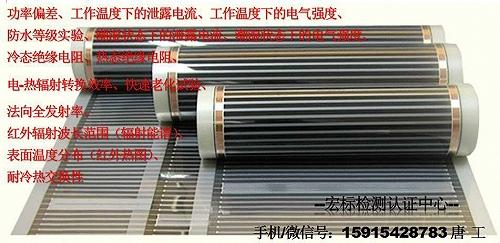 電熱膜遠紅外波長檢測 法向全發射率檢測
