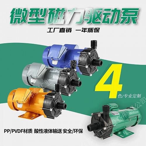 邦泰耐酸堿磁力泵 抽強酸強堿專用水泵