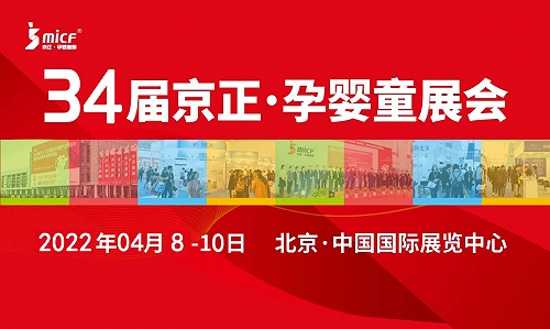 2022第34屆北京國際孕嬰童產品博覽會