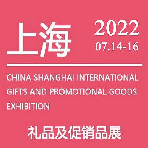 2022年中國上海國際禮品及促銷品展覽會