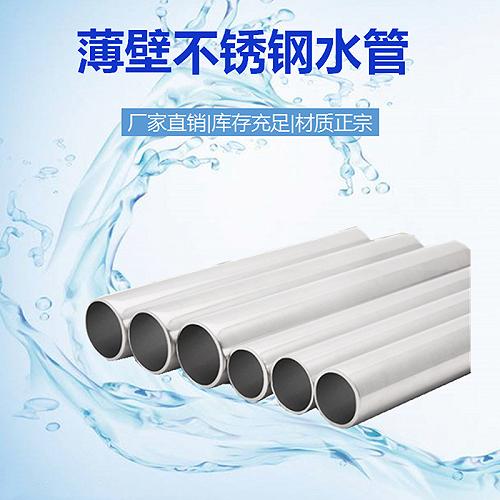 工程直供国标DN15薄壁不锈钢水管