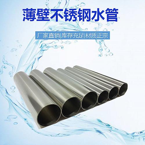工地直发DN20薄壁不锈钢水管厂家批发