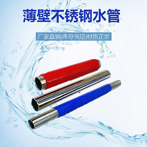 云南信錸DN20薄壁不銹鋼水管卡壓式管件