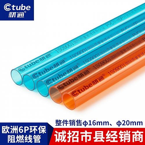 材通PVC透明紅藍穿線管批發廠家