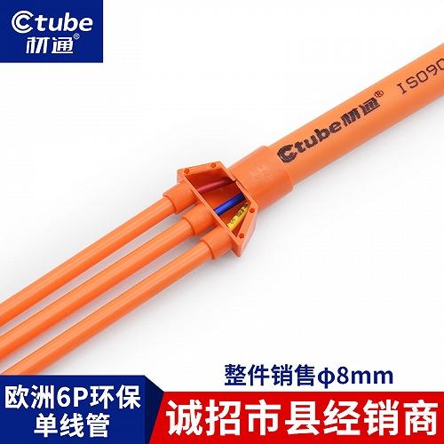 材通PVC8mm穿線套管批發廠家