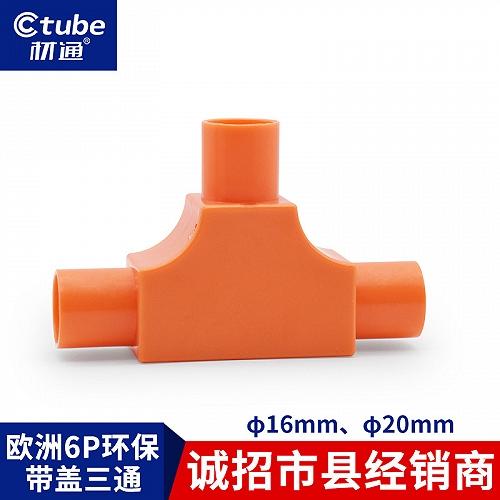 材通pvc穿線管三通接頭批發廠家