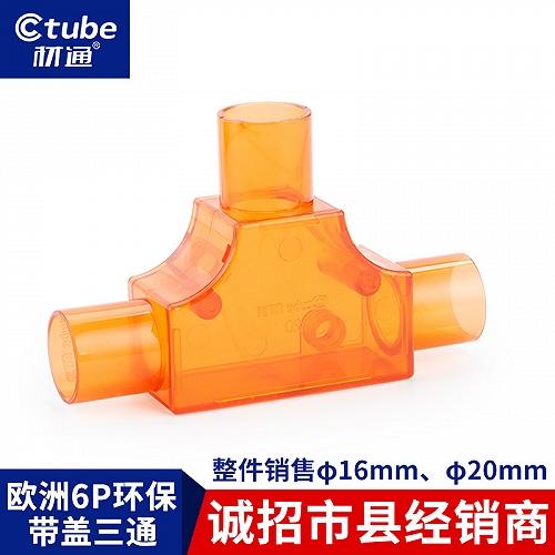 材通PVC穿線管透明三通接頭批發廠家