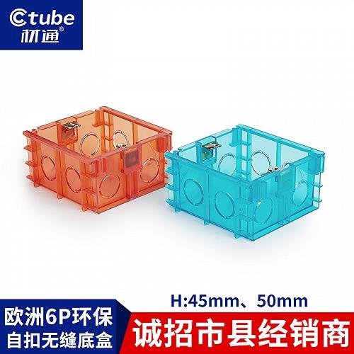 材通PVC紅藍透明86接線底盒廠家