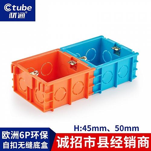 材通PVC紅藍通用86底盒廠家