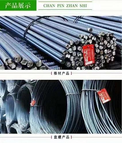 敬業鋼鐵12米螺紋鋼筋建筑鋼材盤螺線材