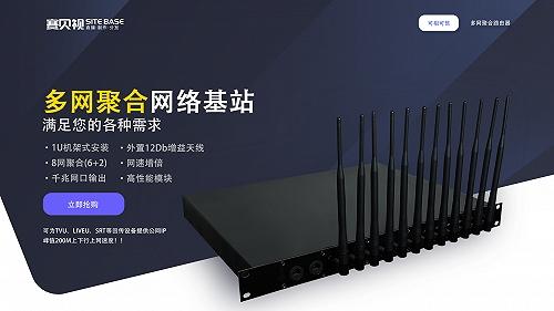 多链路网络基站 6卡便携式千兆网口路由
