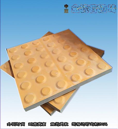國標全瓷盲道磚規定 貴州盲道磚致密度高6