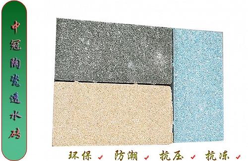 吉林陶瓷透水磚/透水陶瓷板廠家