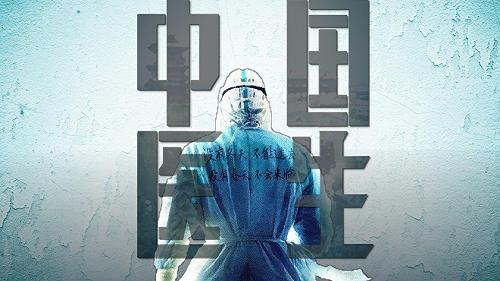 杭州夢帆影視中國醫生電影如何參與認購