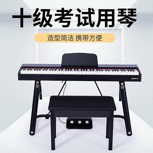 泉州佳德美88键重锤智能电钢琴C-903