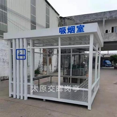 陽泉崗亭廠家 公共場所吸煙亭 環衛休息室