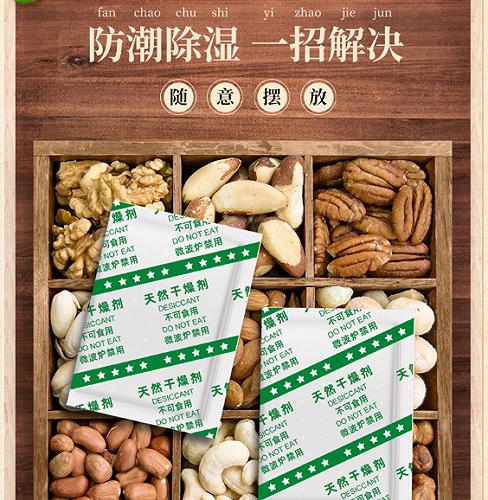 安徽干燥劑堅果防潮保鮮5克硅膠防潮珠