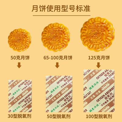 河南脫氧劑 堅果防霉保鮮 30型脫酸素劑