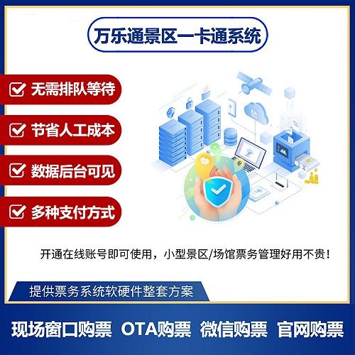 青島景區票務系統門票管理系統旅游系統