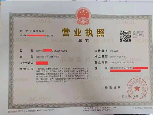 温州各区公司营业执照注册,可提供注册地址