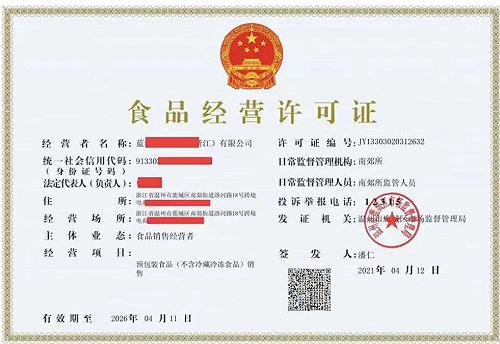 温州各区食品经营许可证办理