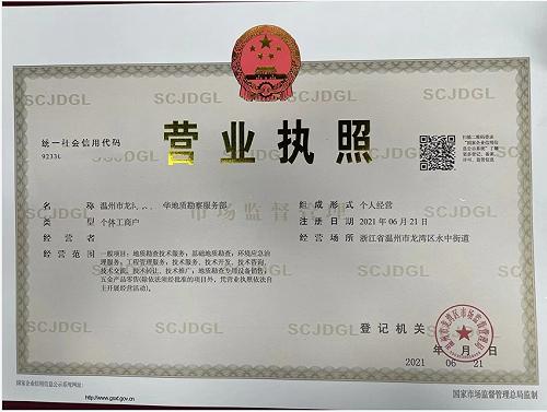 温州各区个体户注册,可提供注册地址