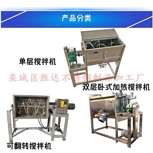 化工原料干湿两用螺带搅拌机干粉卧式拌料机