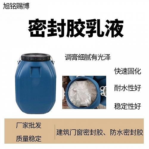 密封膠乳液高彈性好耐水好附著力好