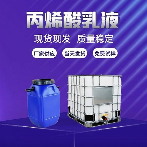 現貨供應丙烯酸乳液長期合作