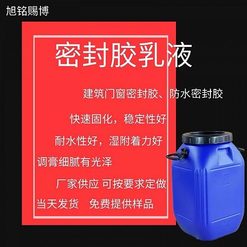 廠家生產密封膠乳液玻璃鋁塑板密封膠乳液