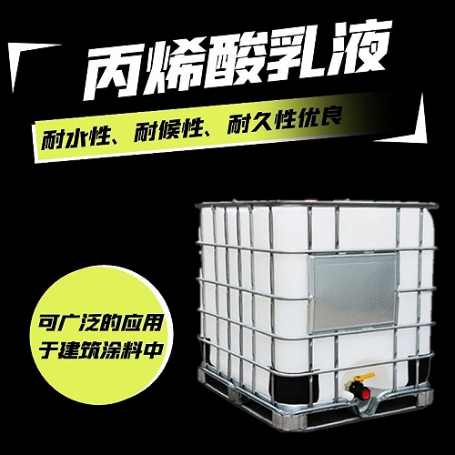 現貨供應丙烯酸乳液高彈性建筑防水附著力強