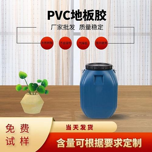 PVC地板膠瓷磚粘合劑不含溶劑氣味低