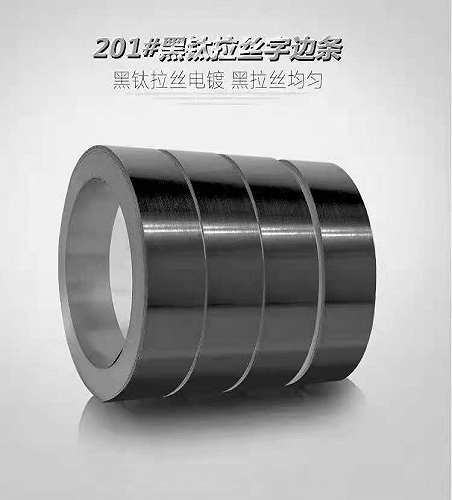 201黑鈦拉絲分條料廣告字不銹鋼邊條