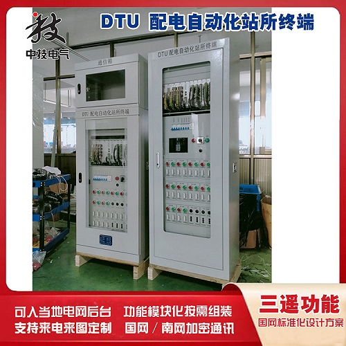 24回路DTU配電終端