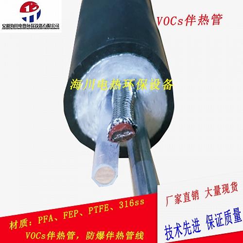 一體化(VOCs)防爆伴熱管