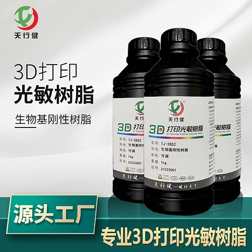 性能優 硬度高通用剛性模型樹脂光敏樹脂