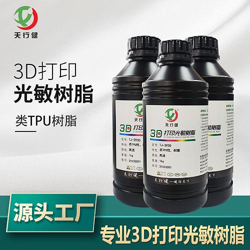 3D打印耗材光敏樹脂類TPU樹脂
