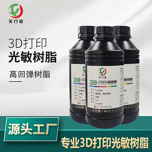 光固化高回彈樹脂LCD/DLP打印機通用
