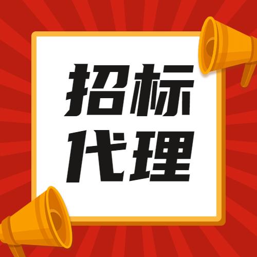 甘肃张掖市招投标电子标串标旭翀招投标代理