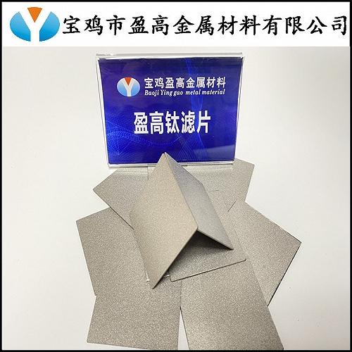 新能源制氢电解槽用烧结多孔钛板